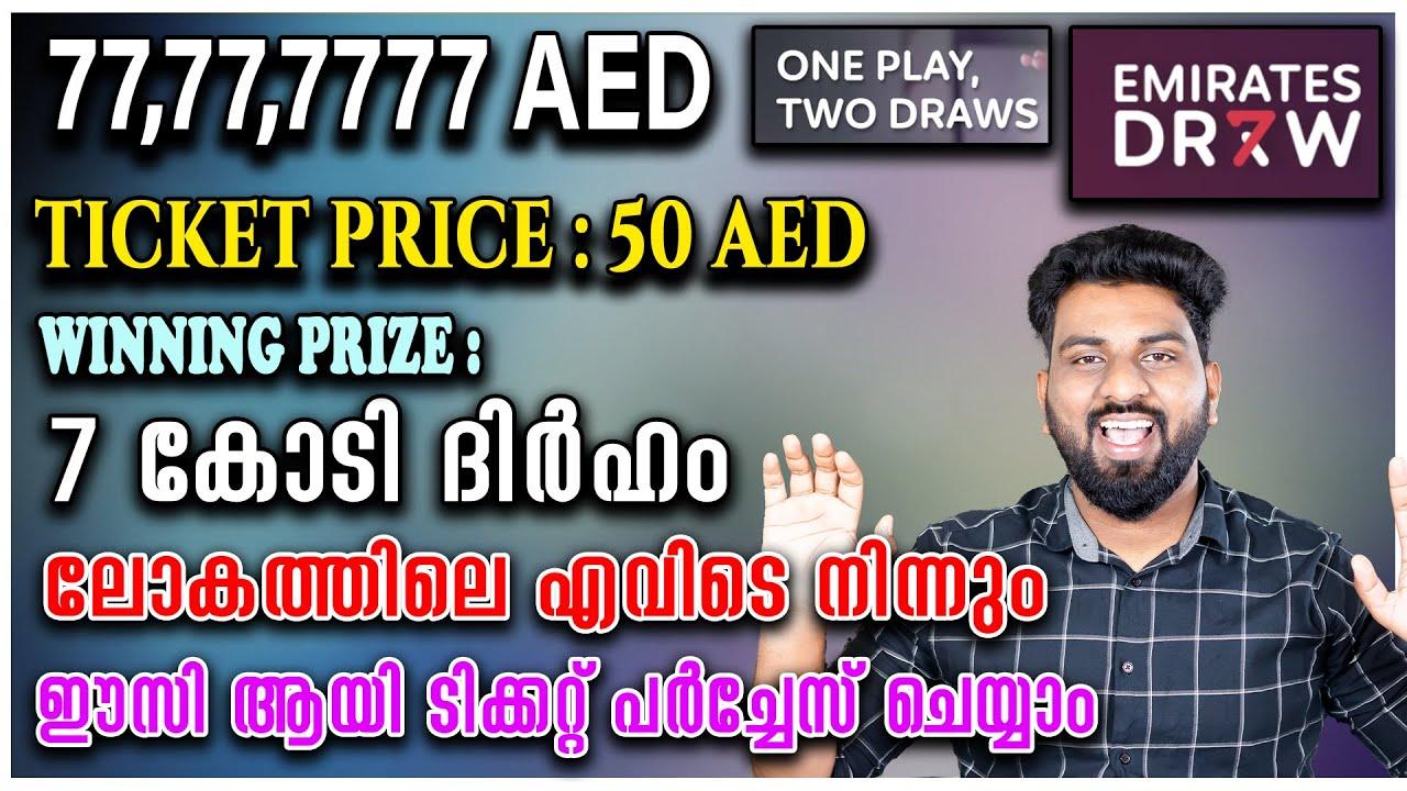 エミレーツドロー  AED 77、777、777ジャックポット価格  アカウントを作成する方法  マラヤーラム語で遊ぶ方法